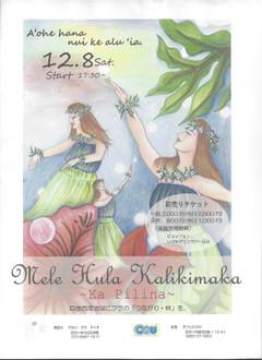 Mele_hula_kalikimaka2012