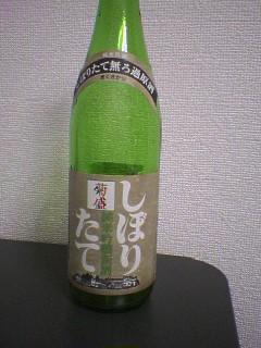 純米吟醸新酒