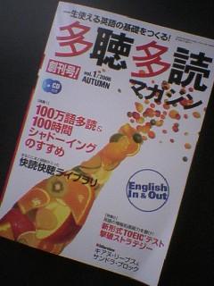 多読多聴マガジン