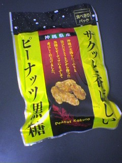 ビーナッツ黒糖