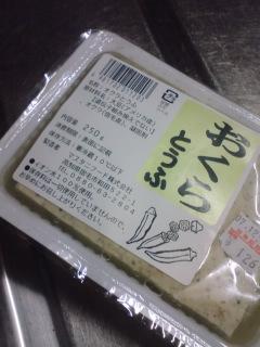 オクラ豆腐