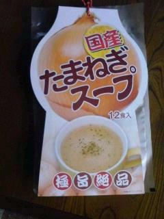 たまねぎ。スープ