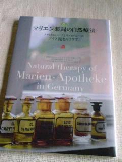 マリエン薬局の自然療法