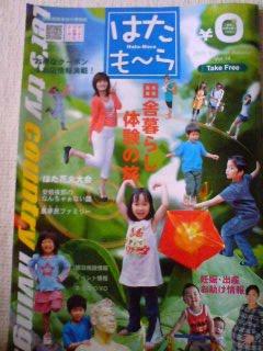 はたも〜ら2009夏