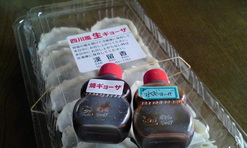 四川風生ギョウザ
