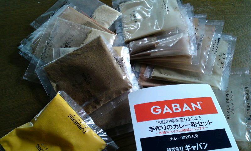 手作りのカレー粉セット