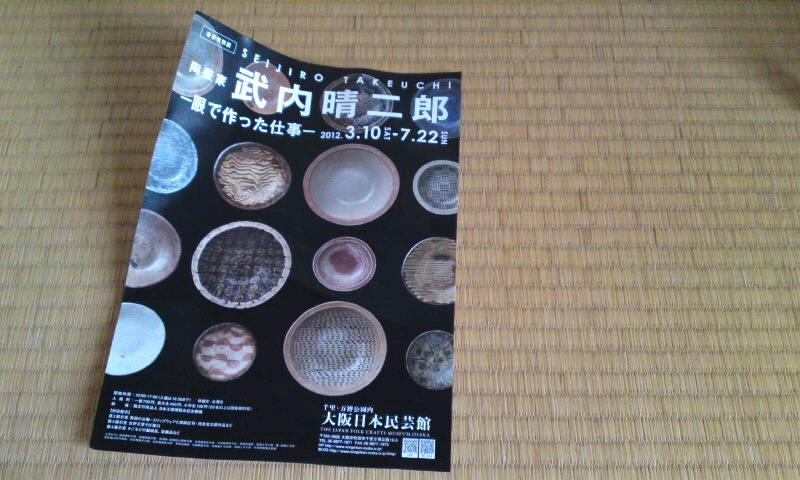 大阪日本民芸品